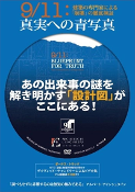 DVD Cased Blueprint for Truth Japanese Translation